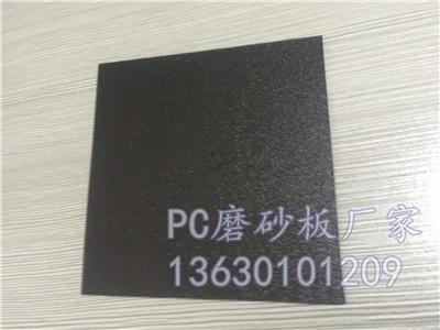 磨砂PC耐力板 pc板磨砂 pc磨砂板 磨砂耐力板 厂家