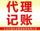 义乌丹诚企业管理有限公司专业工商注册 代理记账 财务审计