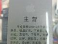 苹果手机专业维修