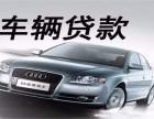 查经理 : 鄂州绝世好贷 有车当天拿钱