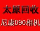山西太原高价求购2台尼康d90单反相机