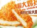 大脸鸡排店加盟排行榜