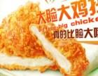 南京大脸鸡排加盟联系方式