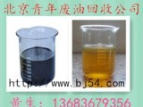 北京废机油收购 北京废液压油回收价格