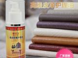 【厂家直销】敏洁宝高级皮革护理剂130ML皮具上光保养油护理用品