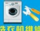 株洲西门子洗衣机售后维修中心,洗衣机维修电话