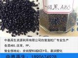 【造粒厂】一级颗粒abs黑 光泽好 余姚塑料城 黑色ABS再生塑