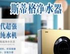 深圳斯蒂格净水器加盟环保机械面向山西地区招商进行中