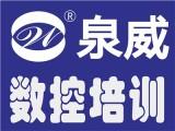 松江新浜学数控学编程学设计网络在线培训
