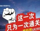 """华诚会计培训中心2016中级职称""""预科班""""即将开课了"""