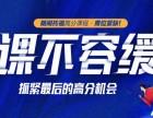 上海全封闭托福培训 全方位提高听说读写