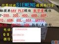 天津本地收购西门子触摸屏 回收西门子CPU模块