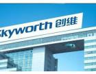 认证 衢江区创维Skyworth电视售后维修服务咨询电话