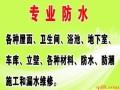 南昌专补卫生间漏水 专业做楼顶防水(老师傅十几年经验)