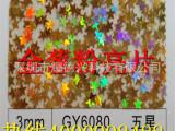 pet五角星镭射亮片 彩带亮片 圣诞节礼