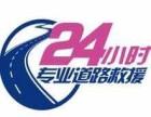 上海黄埔区及周边汽车救援搭电换胎送油送水电瓶脱困拖车