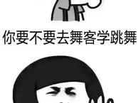 深圳舞蹈网石厦校区机械舞培训招生中!