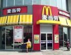 北京市麦当劳食品有限公司加盟电话是多少