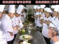学厨师沧州哪家学校好