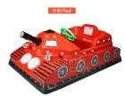坦克兒童碰碰車雙人游樂設備