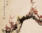 重庆市潼南区古代书画哪里鉴定交易出