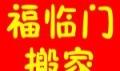 巴中福临门清洁搬家有限公司114查询
