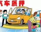 广州汽车口�馔獾仄�车质押贷款平台,当场放款