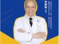 4月2日 专家李树昆教授在日照新阳光医院亲诊