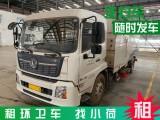 租清扫扫路车-小荷租赁-中山专业环卫车出租