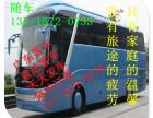 从广州到辛集豪华大巴车+多少钱(几小时)+几点发车?