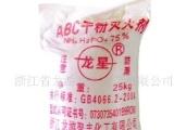 供应各种型号ABC干粉灭火剂(出口箱装)