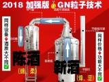 北京酒龙头一本机械厂家全国直销酿酒设备白酒技术免费学小本创业
