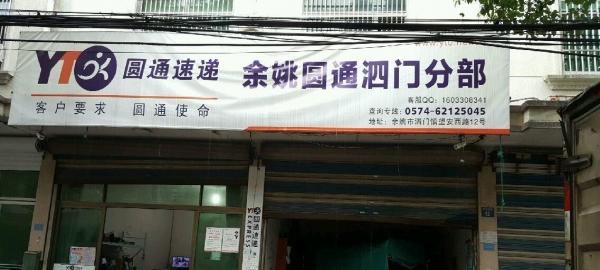 泗门圆通分公司转让