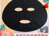 黑竹炭面膜纸清洁毛孔吸附油脂一次性超薄服帖面膜布加工定制