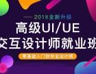 上海长宁UI设计培训哪个好,学不会才是奇迹