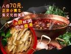 知名火锅店加盟 马瓢黄牛肉火锅 零经验低门槛轻松好创业