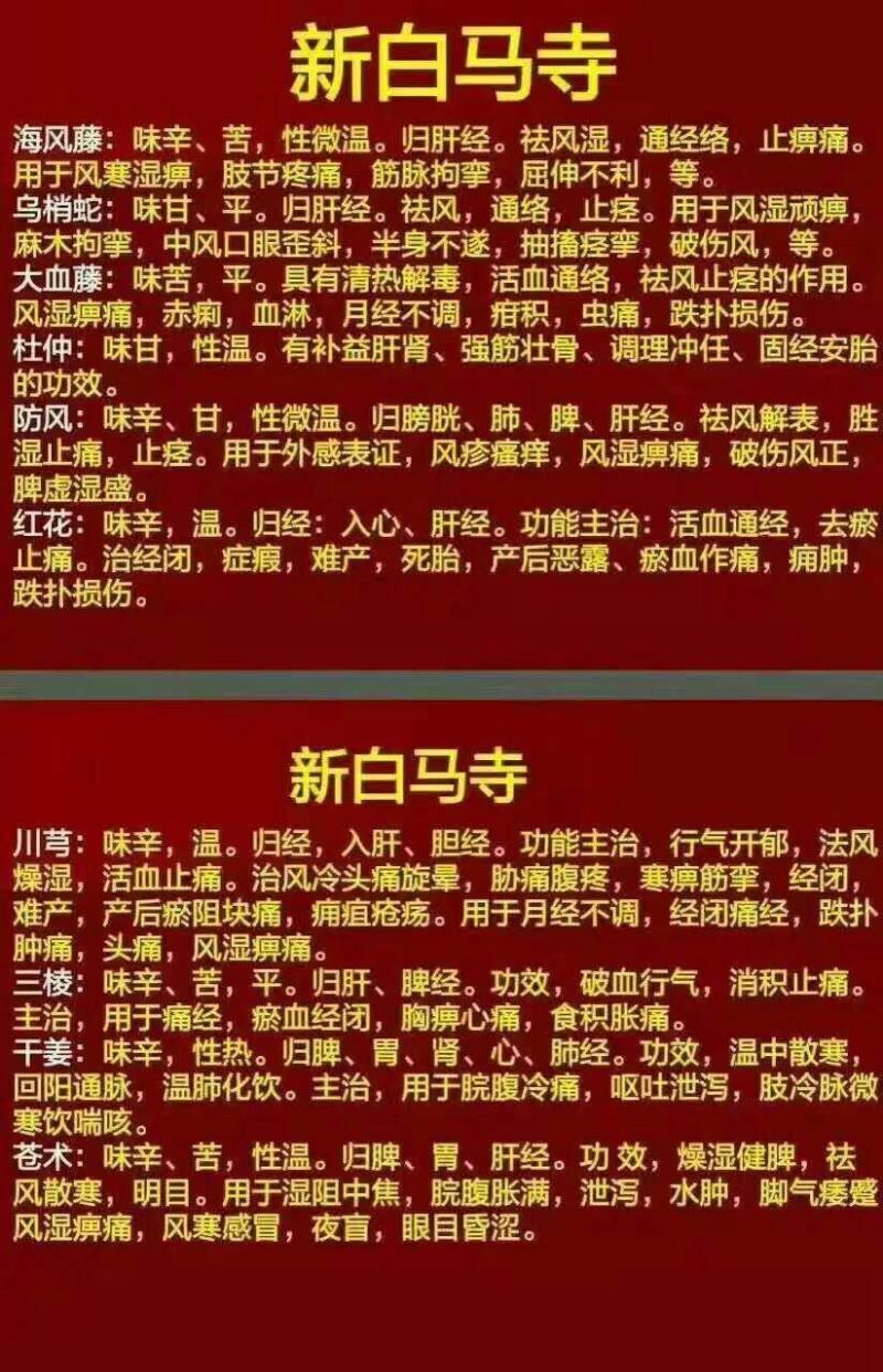 北京腰椎间盘突出新白马寺黑膏药一招搞定