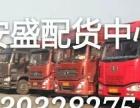 安平县安盛配货中心