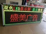 中山LED显示屏维修 LED显示屏制作安装 电子屏维修电话