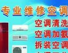 空调移机维修加液出租出售