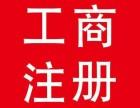 淄博企业年检-工商代办-纳税申报