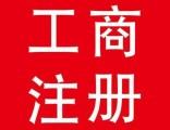 宁波工商注册-工商代办-纳税申报