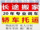 深圳至无锡物流专线 整车 零担 搬厂 搬家