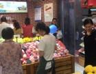 三明好水果自然天成:好口碑国际大牌果缤纷特色水果店