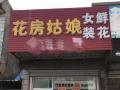 乡镇版块 镇中心 服饰鞋包 商业街卖场