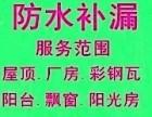 上海青浦区房屋楼顶漏水维修电话 青浦区防水补漏公司