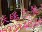 重庆冷餐 美食DIY 西餐 自助餐