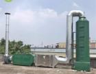 涂装废气处理设备 喷涂废气处理设备
