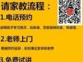启东第一家教网中小学各科老师推荐,收费低效果好