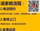 启东第一家教网师资多,选择面广,免费上门试教!